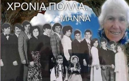 Maria Mamouzelou