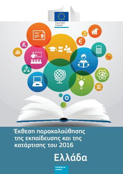 eu-educational-reform-2016-greece