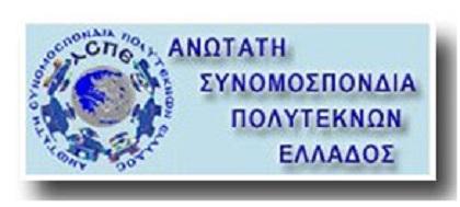 Polyteknon_Synomospondia